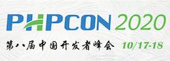 phpconchina 2020