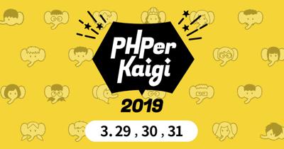 phperkaigi-2019-logo
