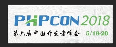 The 6th Annual China PHP Conference